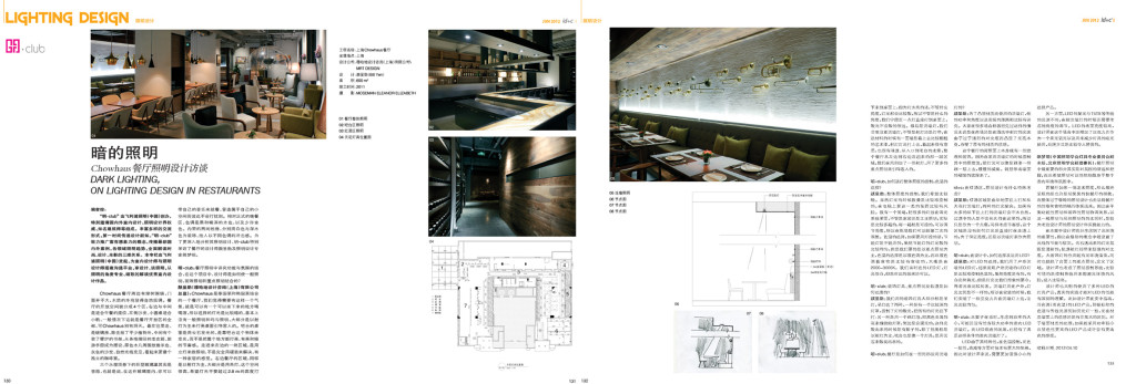 id+c Magazine China Architecture Interior Restaurant Photography